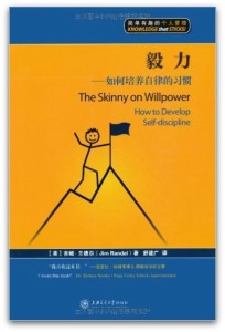 "Get your Chinese e-book! Jim Randel's ""The Skinny on Willpower"""